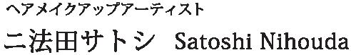 二法田サトシ